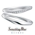 Something Blue 【ディヴァイン】
