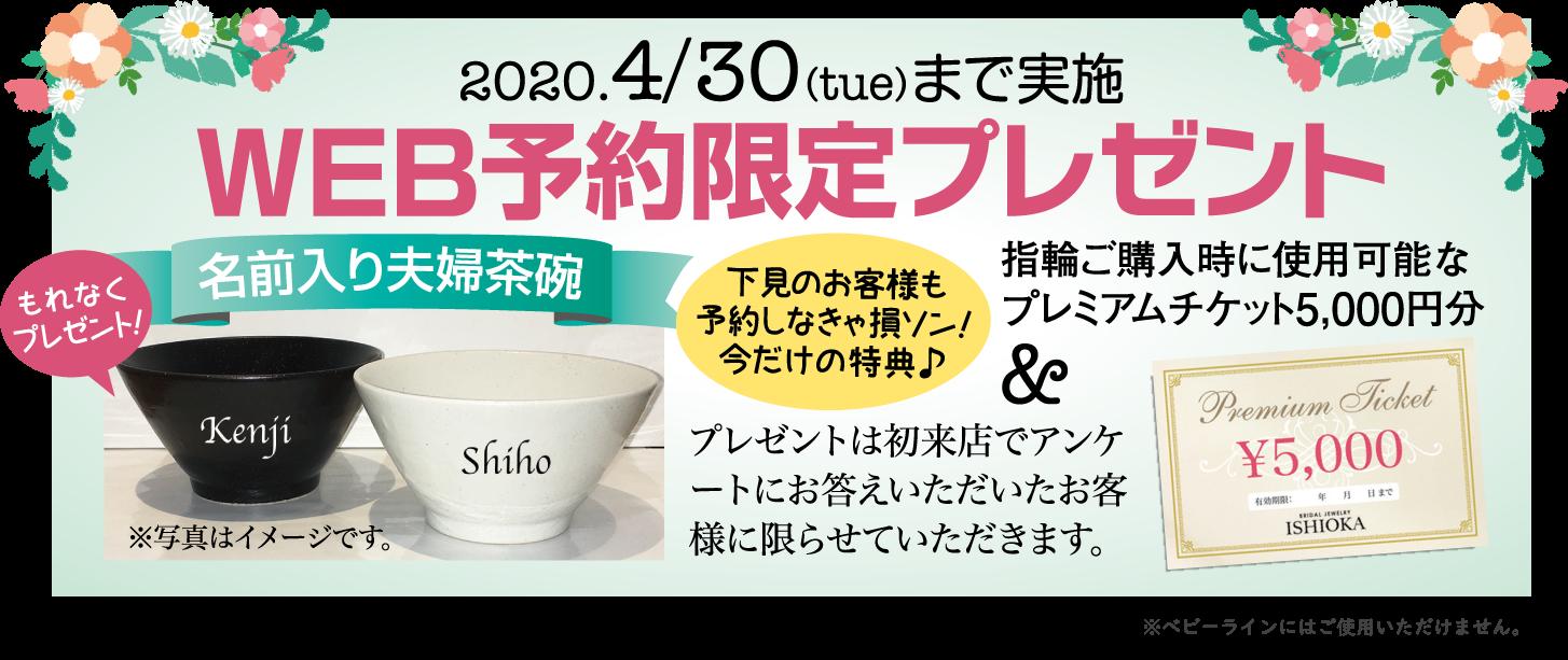 WEB予約限定プレゼント 20/4/30まで